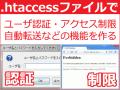 .htaccessファイルの書き方と設定・設置方法