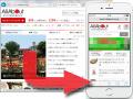 スマートフォン対応サイトを作る際の注意点