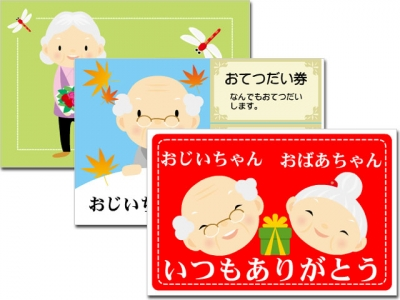 カード 敬老の日 カード : 敬老の日のカード ...