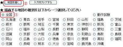 西日本 地図 素材 無料