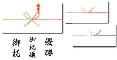 のし紙テンプレート - Microsoft ...