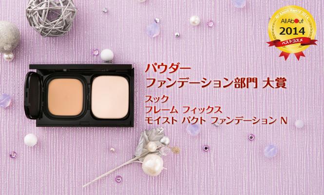 ベストコスメ大賞2014 メイク編 パウダーファンデーション